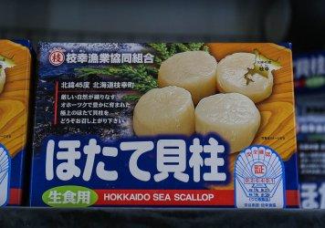 Japanese scallop meat Frozen